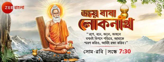 Zee Bangla TV Serial 'Joy Baba Lokenath'- Wiki Plot, Story, Star Cast, Promo, Watch Online, Zee Bangla, Youtube, HD Images