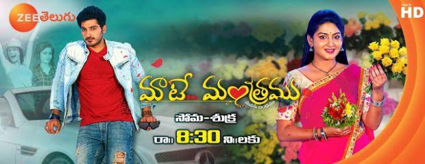 'Zee Telugu TV Serial 'Maate Mantramu'- Wiki Plot, Story, Star Cast, Promo, Watch Online, Zee Telugu, Youtube, HD Images